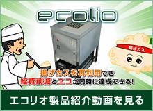 エコリオ製品紹介動画を見る