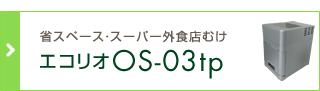 エコリオ OS-03tp