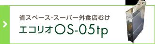 エコリオ OS-05tp