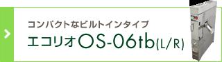 エコリオ OS-06tb(L/R)