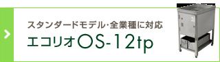 エコリオ OS-12tp