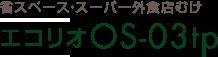 エコリオOS-03tp