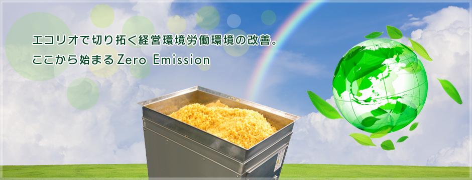 エコリオで切り拓く経営環境労働環境の改善。ここから始まるZero Emission